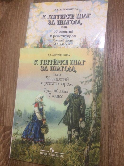 К пятерке шаг за шагом 2-4 и 7 классы учебник по русскому языку