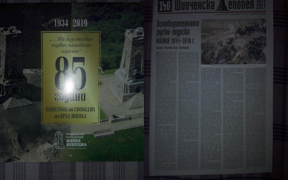 Вестник Шипченска епопея 1977-2017 и юбилеен Календар Шипка - 2019 г.