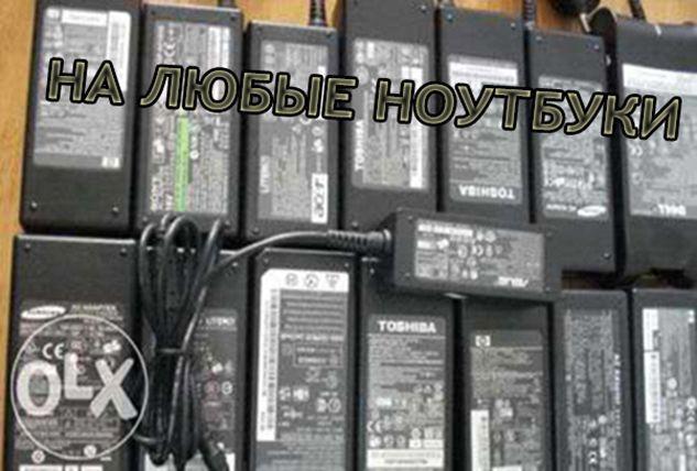 Блок-зарядка для Lenovo Asus Acer и на другие НОУТБУКИ и шнуры питания