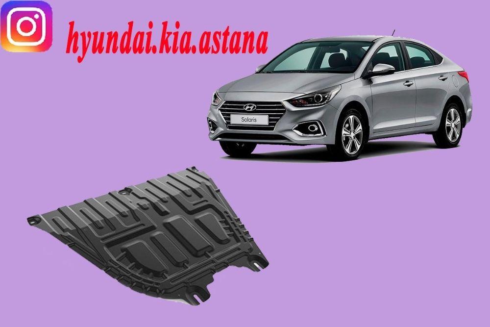 Защита картера двигателя и КПП Hyundai, Kia, Chevrolet.