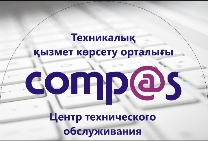 COMPAS (ВТИ), центр технического обслуживания