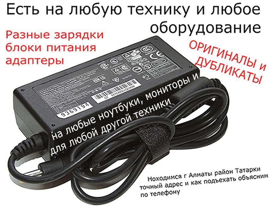 для HP на LENOVO и др НОУТБУКИ адаптеры-зарядки-блоки питания ОРИГИНАЛ