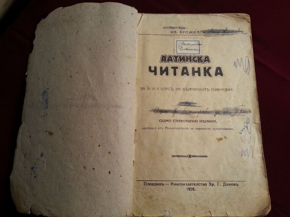 Книга : Латинска Читанка 1928
