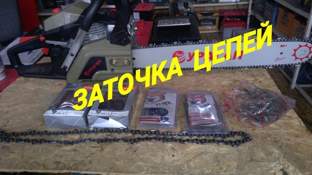 ЗАТОЧКА и Ремонт цепей на бензо и электро пилы