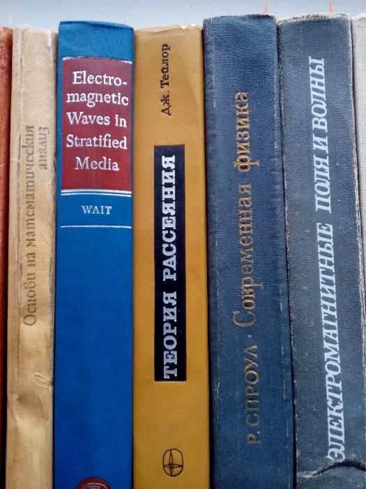 Книги по физика и математика