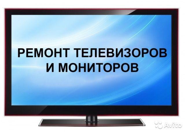 срочный ремонт телевизоров и комп. мониторов