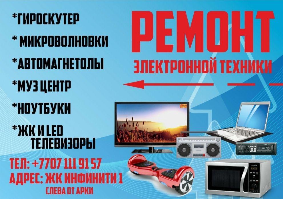Ремонт телевизора в Астане