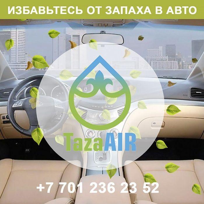 Дезинфекция, озонирование, запах в машине