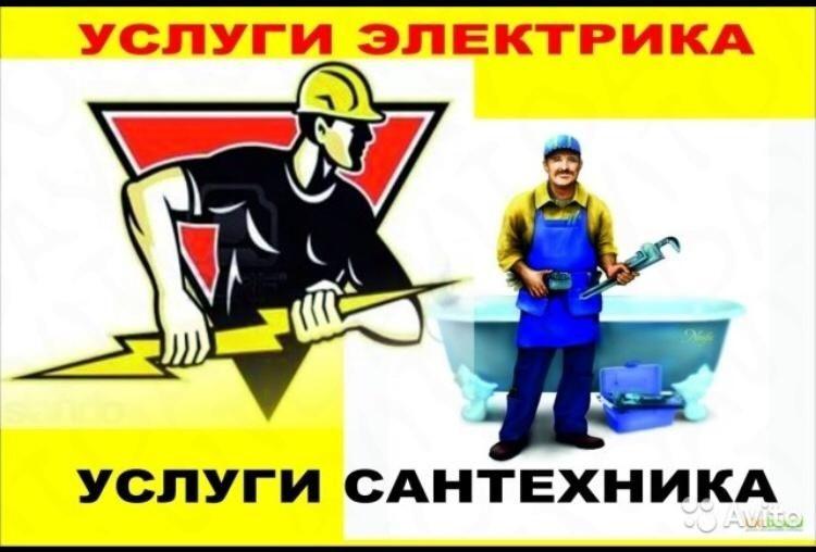 электрика и сантехника все виды работы столб люстра монтаж смеситель
