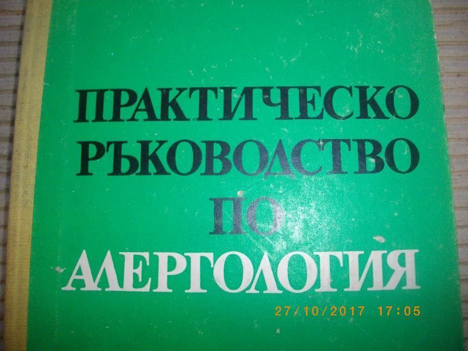 Алергология-Практическо Ръководство-изд.Медицина и Физкултура-1971г