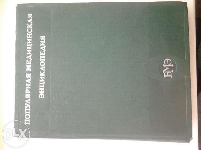 Продам книги словари, энциклопедии,детективы-франц.,польс.,финс.и Сери Алматы - изображение 6