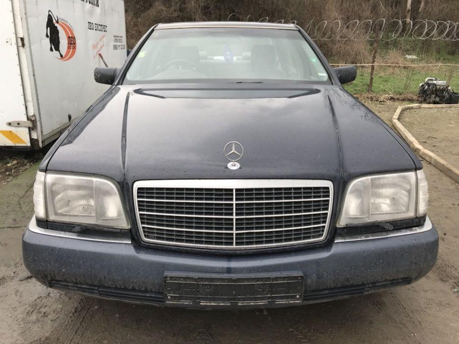 НА ЧАСТИ! Mercedes-Benz S 500, W140, 326 кс LONG, 1994