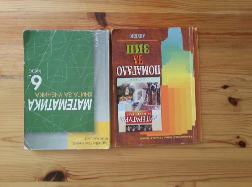Учебници и помагала за 6-7-8-9- 10 клас
