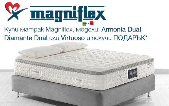 Матраци MAGNIFLEX Варна