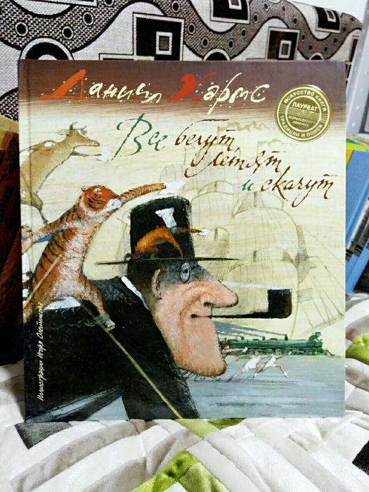 Хармс Книга Все бегут, летят и скачут