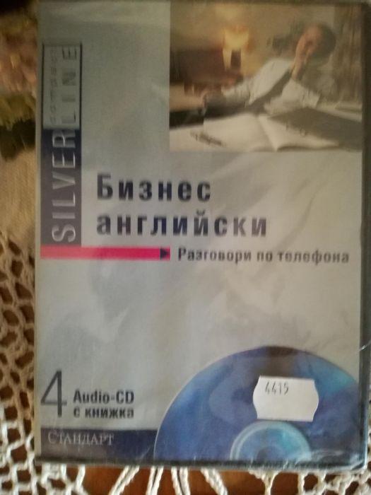 Бизнес английски. Разговори по телефона. CD и книжка.