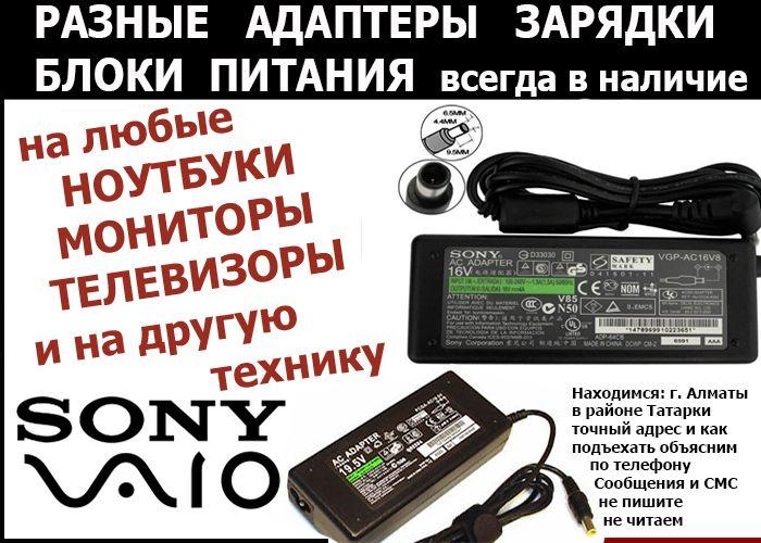 Для SONY и есть на другие ноутбуки моно-блоки адаптеры зарядки питания
