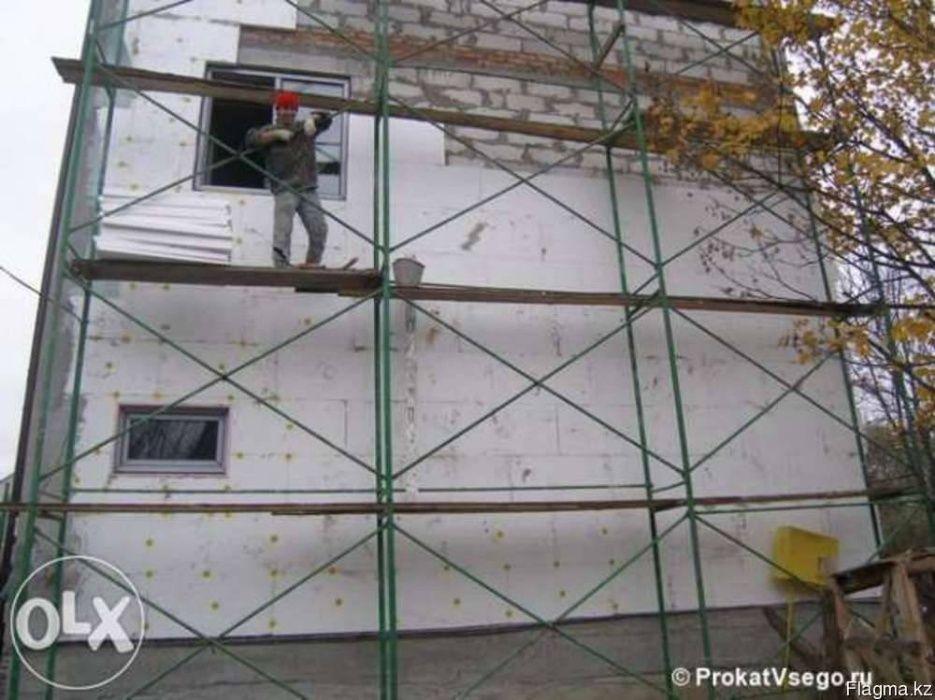 Строительные Леса аренда Алматы