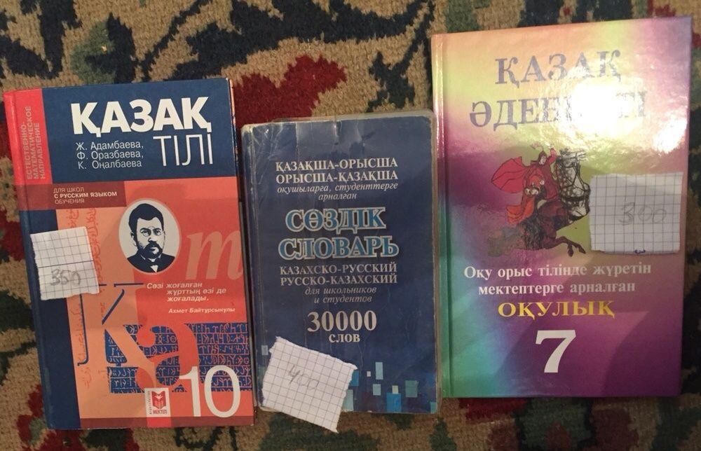 Продам учебники и словарь по казахскому языку
