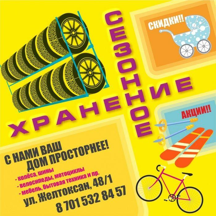 Сезонное хранение шин , велосипедов, мопедов, мотоциклов
