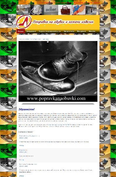 Поправка на обувки чанти кожени изделия / обущар гр. София - image 2