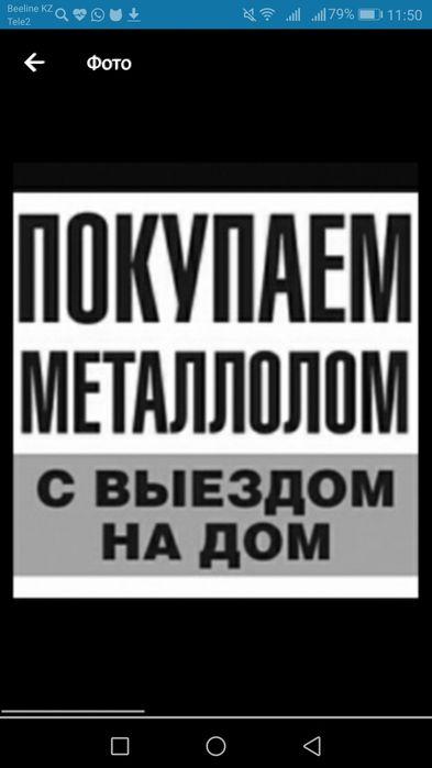 Приём металла само вызов дорого мы сами забираем