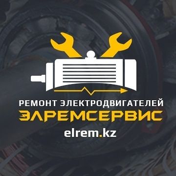 Ремонт (перемотка) электродвигателей в Каскелене