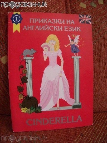 "Интерактивна книжка ""Пепеляшка"" на английски език за деца Много бройки"