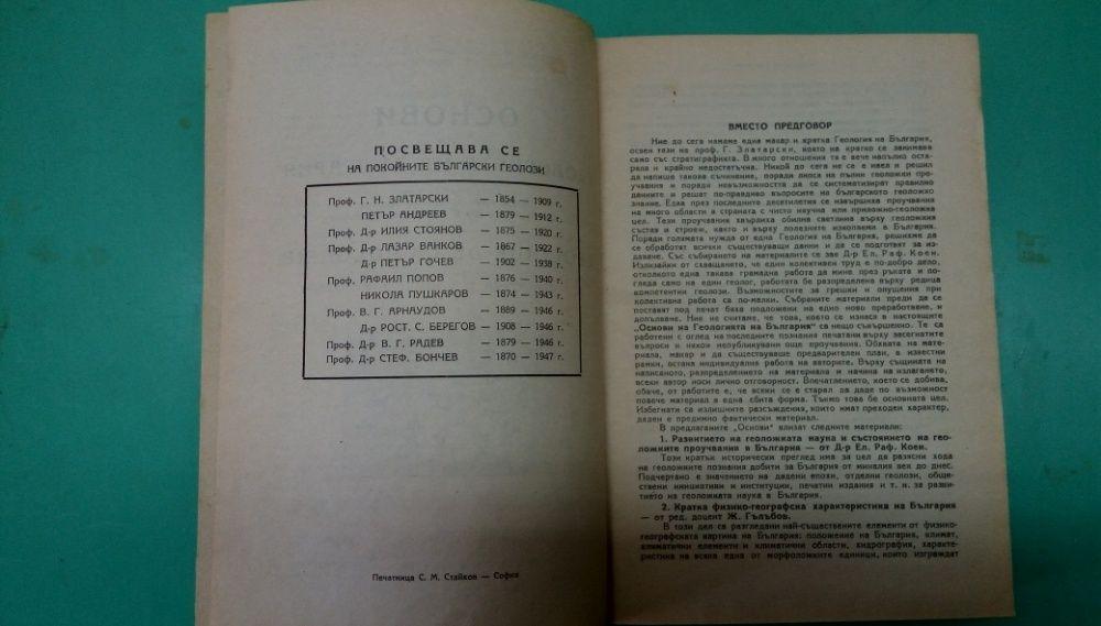 Основи на геологията на България - Сборник - издание 1946г. гр. София - image 2