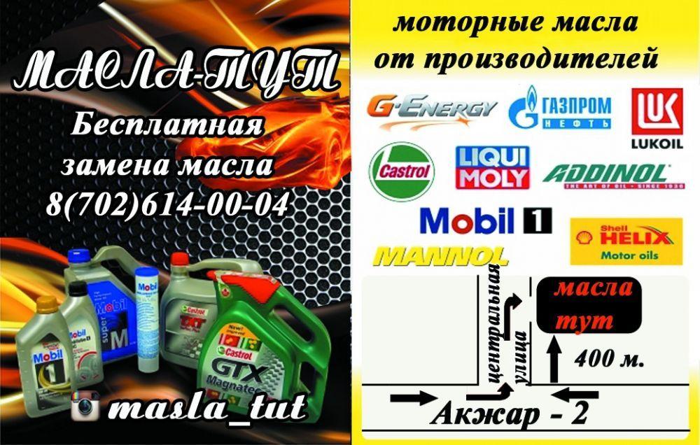 Моторные масла и автоаксесуары!!! Замена масла бесплатно!!!