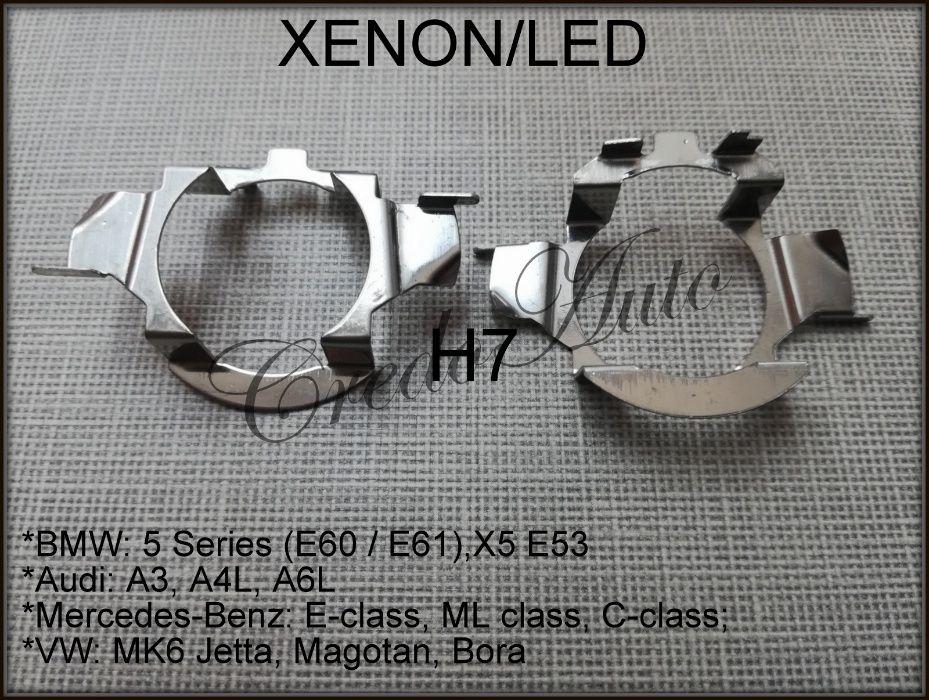Ново! H7 LED/Xenon Адаптерни фасонки!Преходници Лед/Ксенон!