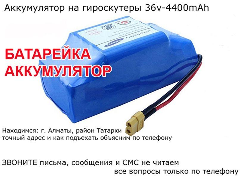 Для ГИРОСКУТЕРА аккумулятор-батарея и зарядное устройство-зарядка на