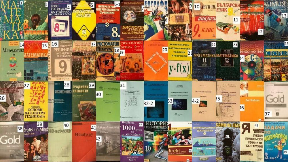 Учебници за всички класове, университет и езикови помагала