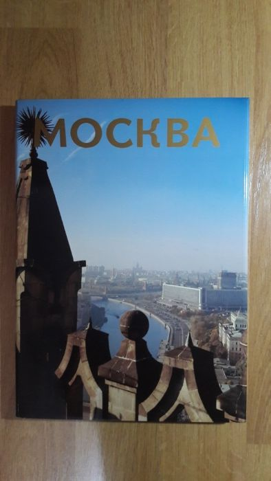 Album de arta despre Moscova, in limba rusa - Mockba