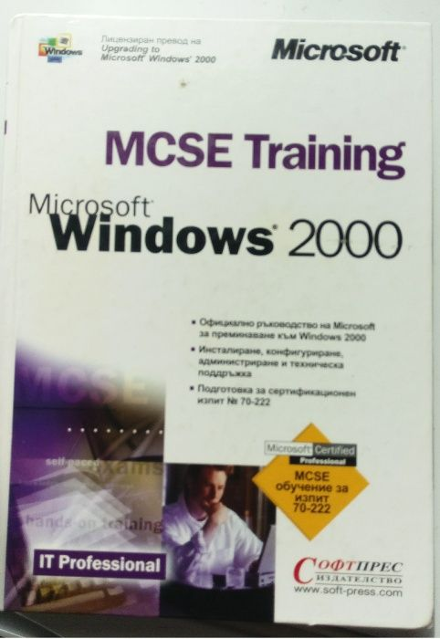 MCSE Training Microsoft Windows 2000