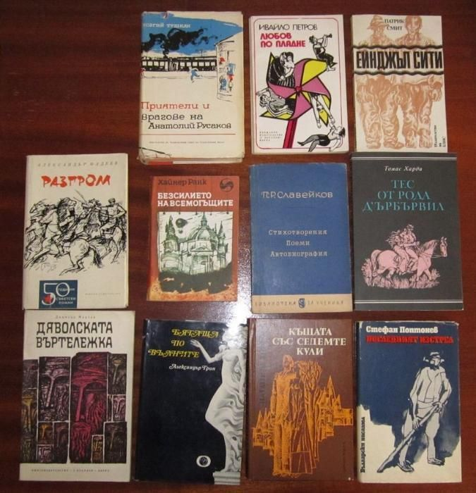Книги - от 1лв до 10лв, шкаф Д