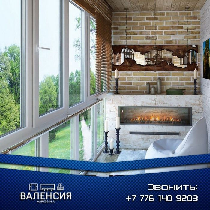 Ремонт балконов, остекление, утепление. Астана - изображение 1