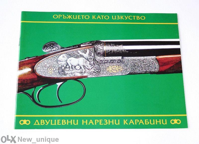 Луксозно издание: Оръжието като изкуство: двуцевни нарезни карабини