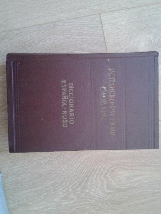 Испанско-руски речник
