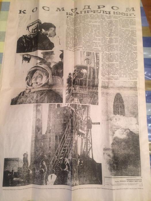 Газета ''Известие'' 1961 года