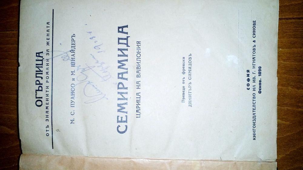 """Книга 1928 г """"Семирамида""""-М.С. Пансо и М. Шнайдер"""