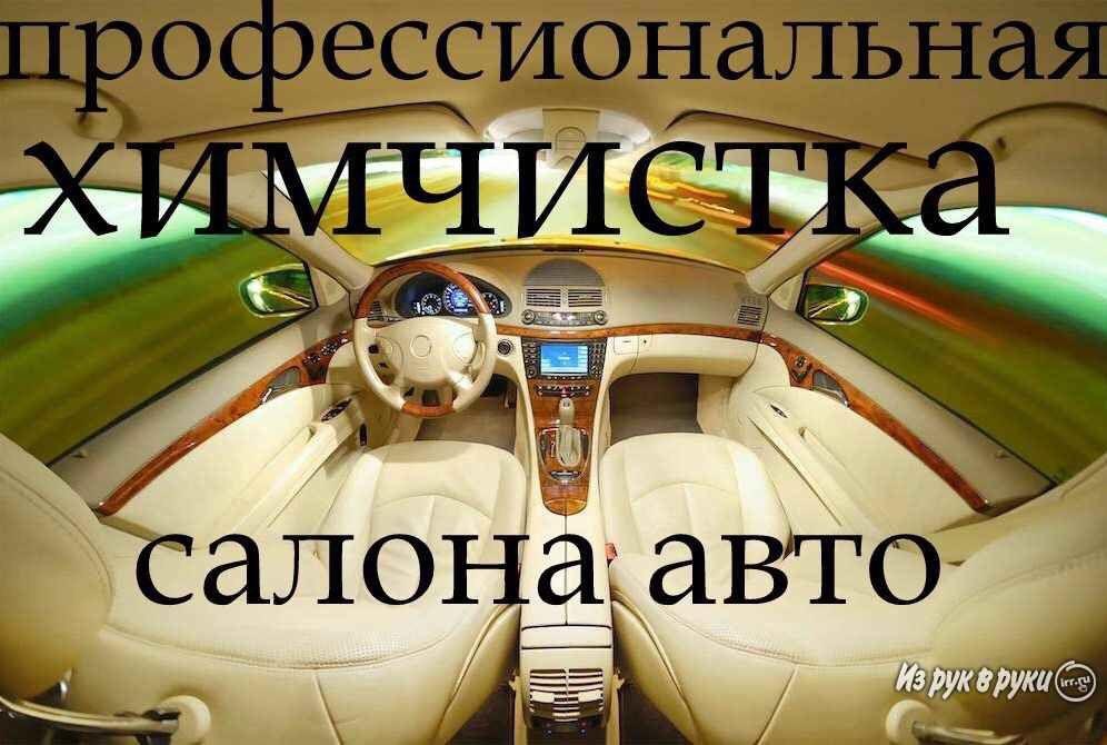 Профессиональная Химчистка автомобилей от 20 000 тг!!!