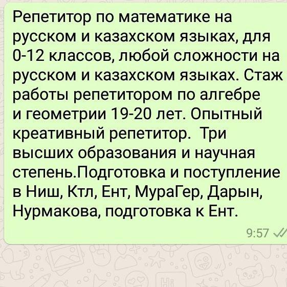 Репетитор по математике на русском и казахском языках