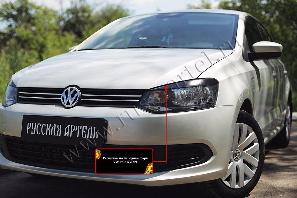 Запчасти Volkswagen Polo 2009 ДО 2018 (реснички)