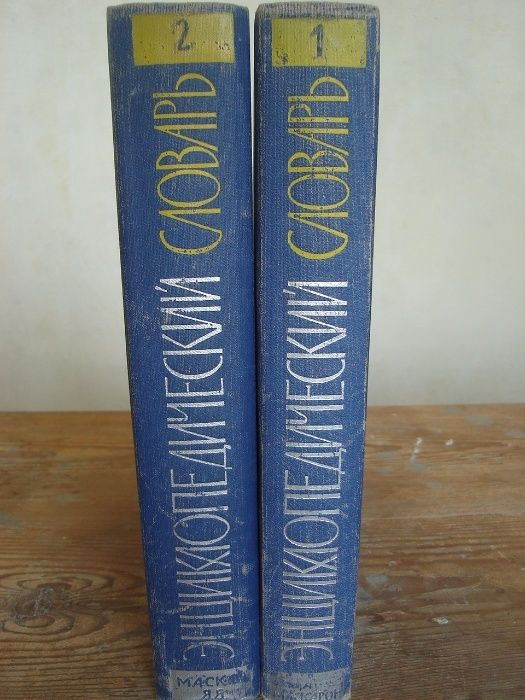 Руски енциклопедически речник в два тома