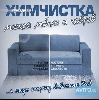 Химчистка чистка ковров,мягкой мебели,дивана,матраса,стульев в Актау
