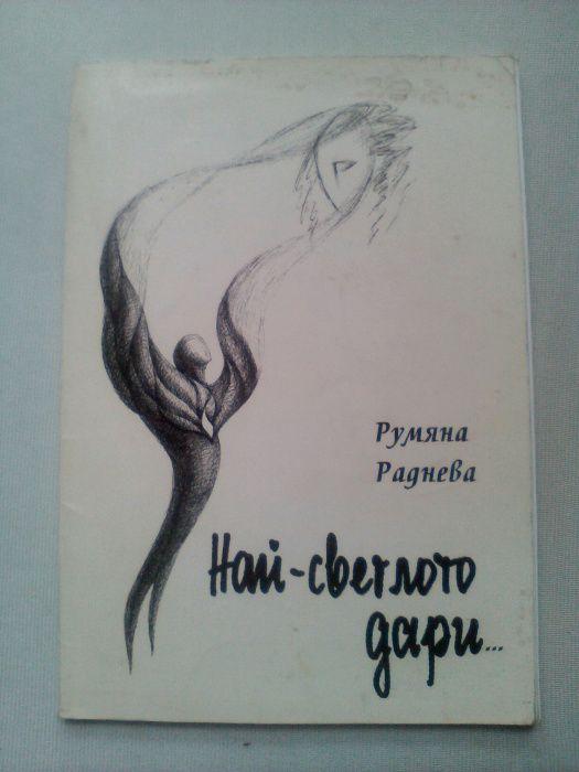 Най-светлото дари ... Румяна Рандева с Автограф