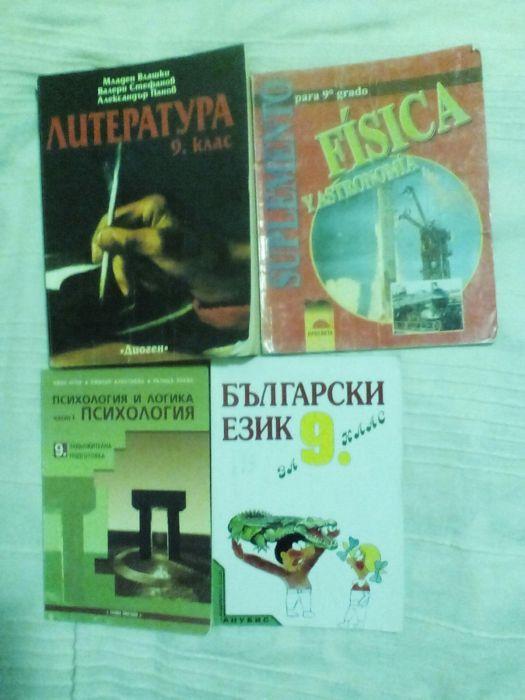 Учебници 9 клас.Математика,Fisica,Литература,Психология