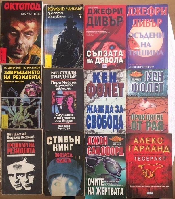 Художествена литература (трилъри, криминални и др.)