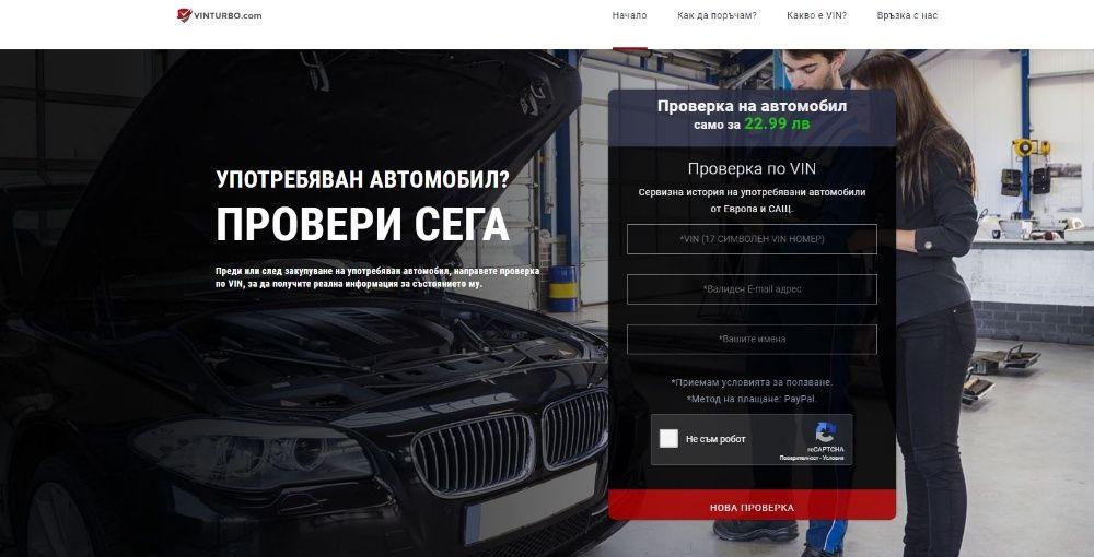 Ще си купуваш нова кола? А провери ли я?